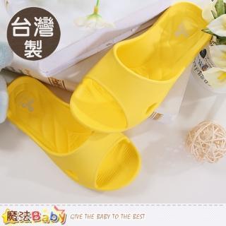 【魔法Baby】18-20cm 兒童室內拖鞋 台灣製便利軟Q居家拖鞋(sd0106)