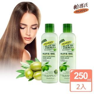 【帕瑪氏】天然橄欖菁華保濕修復乳2瓶組(免沖洗含10%高濃度乳木果精華)   PALMER'S 帕瑪氏