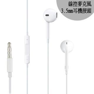 【Apple】原廠耳機 iPhone/iPad/iPod EarPods 線控麥克風耳機(3.5公釐耳機接頭)