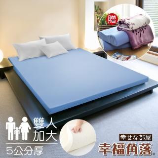 【幸福角落】日本大和抗菌布5cm厚Q彈乳膠床墊(雙人加大6尺)
