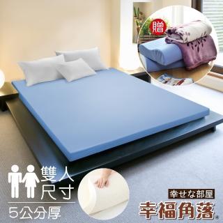 【幸福角落】日本大和抗菌布5cm厚Q彈乳膠床墊(雙人5尺)