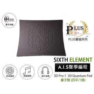 【第六元素】3D量子墊 Pro-1(3D量子墊 Pro-1)