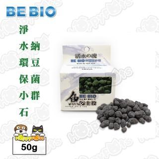 【日本BE BIO】環保小石(50g)