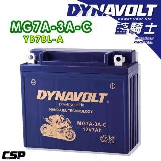 【藍騎士電池】MG7A-3A-C等同YUASA湯淺YB7BL-A野狼與YTX7A-BS(重機機車電池)