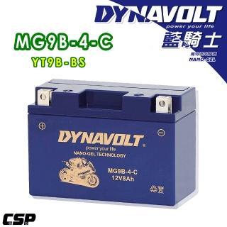 【藍騎士電池】MG9B-4-C等同YUASA湯淺YT9B-BS(重機機車電池專用)