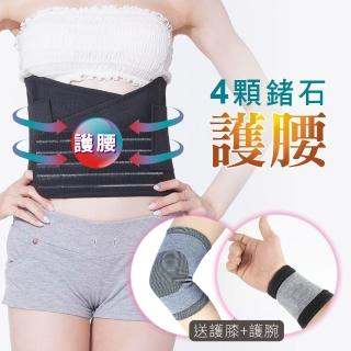 【貝醉美】*全新升級6條支撐條*鍺元素高機能調整護腰帶(鍺腰帶+竹膝&竹腕)