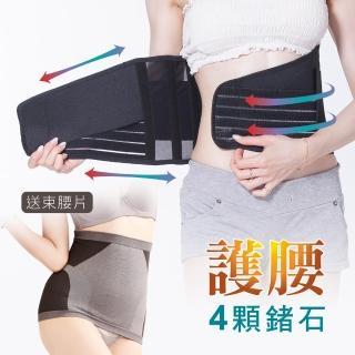 【貝醉美】*全新升級6條支撐條*鍺元素高機能調整護腰帶(鍺腰帶+束腰片)