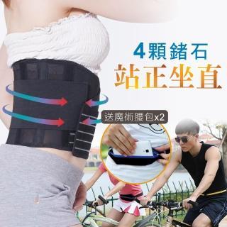 【貝醉美】*全新升級6條支撐條*鍺元素高機能調整護腰帶(鍺腰帶+魔術腰包*2)