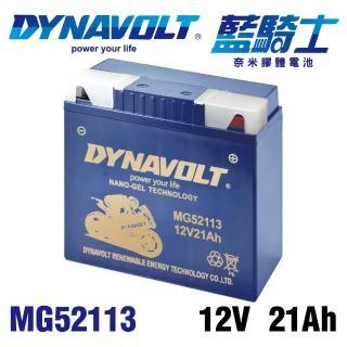 【藍騎士電池】MG52113等同BMW K 1300與GT2009(哈雷重機與水上摩托車專用電池)