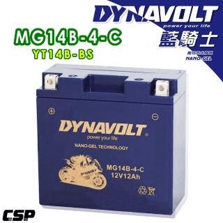 【藍騎士電池】MG14B-4-C等同YUASA湯淺YT14B-BS與GT14B-4(重機機車專用電池)