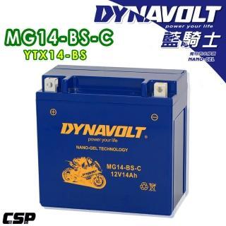 【藍騎士電池】MG14-BS-C等同YUASA湯淺YTX14-BS與GTX14-BS(重機機車專用電池)