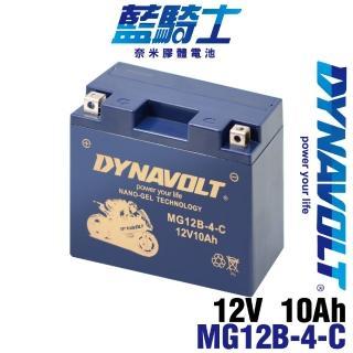 【藍騎士電池】MG12B-4-C等同YUASA湯淺YT12B-BS與GT12B-4(重機機車專用電池)