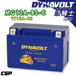 【藍騎士電池】MG12A-BS-C等同YUASA湯淺YT12A-BS與GT12A-BS(重機機車專用電池)