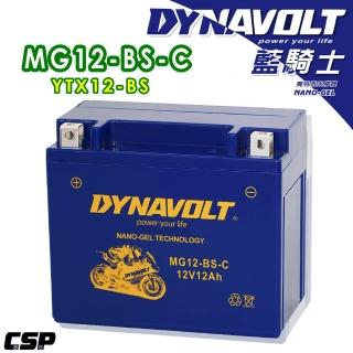 【藍騎士電池】MG12-BS-C等同YUASA湯淺YTX12-BS與GTX12-BS(重機機車專用電池)