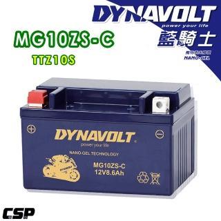 【藍騎士電池】MG10ZS-C等同YUASA湯淺TTZ10S與GTZ10S-BS(重機機車專用電池)