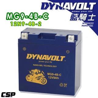 【藍騎士電池】MG9-4B-C等同YUASA湯淺12N9-4B-2與YB-9-B(重機機車專用電池)