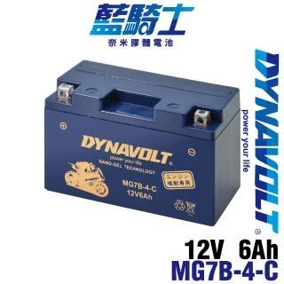 【藍騎士電池】MG7B-4-C等同YUASA湯淺YT7B-BS與GT7B-BS(重機機車專用電池)