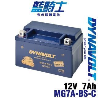 【藍騎士電池】MG7A-BS-C等同YUASA湯淺YTX7A-BS與GTX7A-BS(重機機車專用電池)