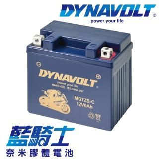 【藍騎士電池】MG7ZS-C等同YUASA湯淺TTZ7SL與GTX5L-BS(重機機車專用電池)