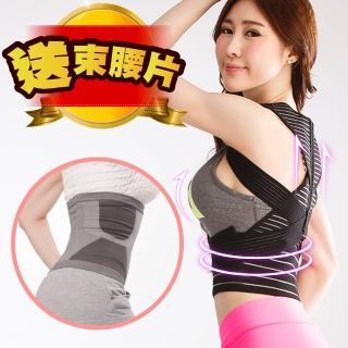 【JS嚴選】鍺元素挺背護腰神器(挺背護腰神器+束腰片)