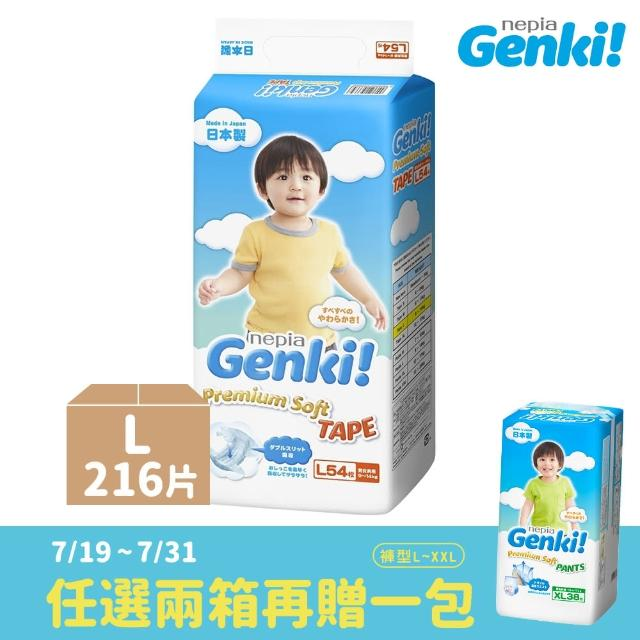 王子 GENKI元氣超柔紙尿褲 L54-4包