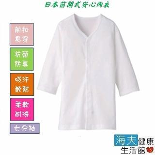 【海夫健康生活館】日本前開式安心內衣(七分袖 / 短袖)