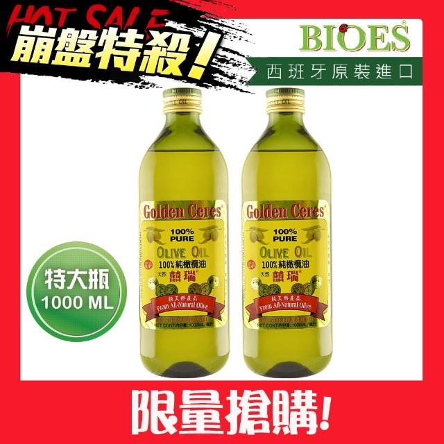 【囍瑞 BIOES】純級 冷壓 100% 純橄欖油(1000ml - 2入)