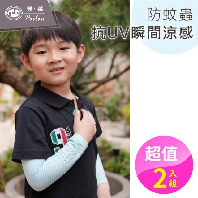 【PEILOU】貝柔防蚊萊卡冰涼紗防曬袖套-兒童款(兩入組)