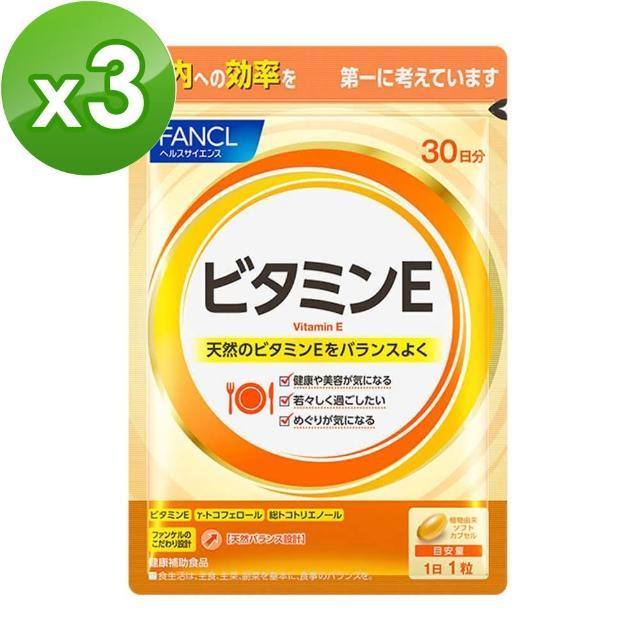 【日本 FANCL】天然維他命E膠囊 60粒入(30日X3包)