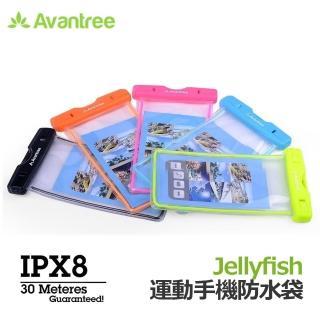 【Avantree】Jellyfish 運動螢光手機防水袋  Avantree