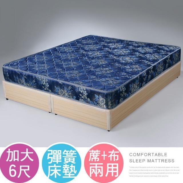 【Homelike】玫瑰緹花2.6硬式彈簧床墊(雙人加大6尺)