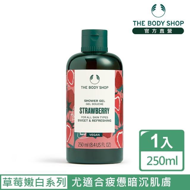 【The Body Shop】草莓嫩白沐浴膠(250ML)