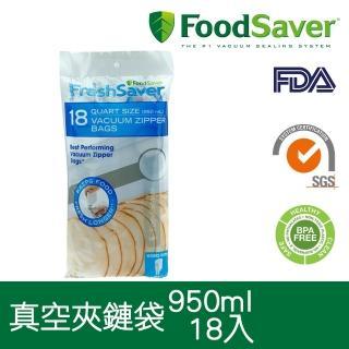 【美國FoodSaver】真空夾鍊袋18入裝(940ml)   FoodSaver