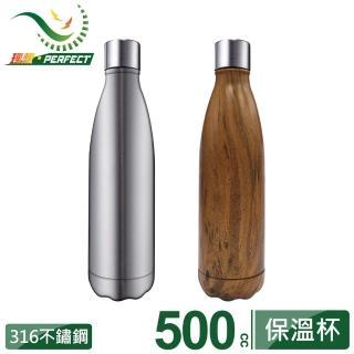 【PERFCET 理想】晶鑽316超真空保溫杯-500cc  PERFECT 理想