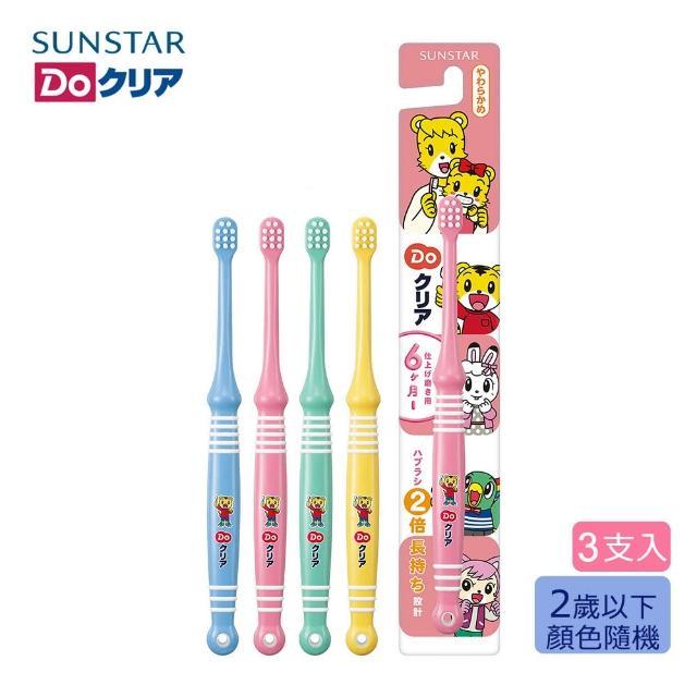 【日本SUNSTAR三詩達】巧虎兒童牙刷(乳兒牙刷0-2歲)-3入