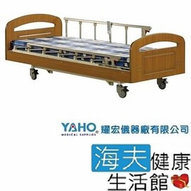 【YAHO 耀宏 海夫】YH317 電動昇降護理床(3馬達)