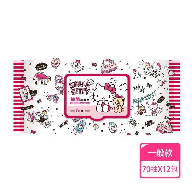 【Hello Kitty 凱蒂貓】抑菌有蓋柔濕巾-濕紙巾 70 抽 X 12 包 能有效抑制大腸桿菌及金黃色葡萄球菌(加蓋)