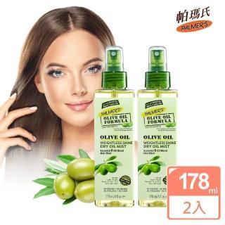 【帕瑪氏】天然橄欖菁華髮根強健清透油2瓶組(頭皮養護/毛鱗片專用)  PALMER'S 帕瑪氏