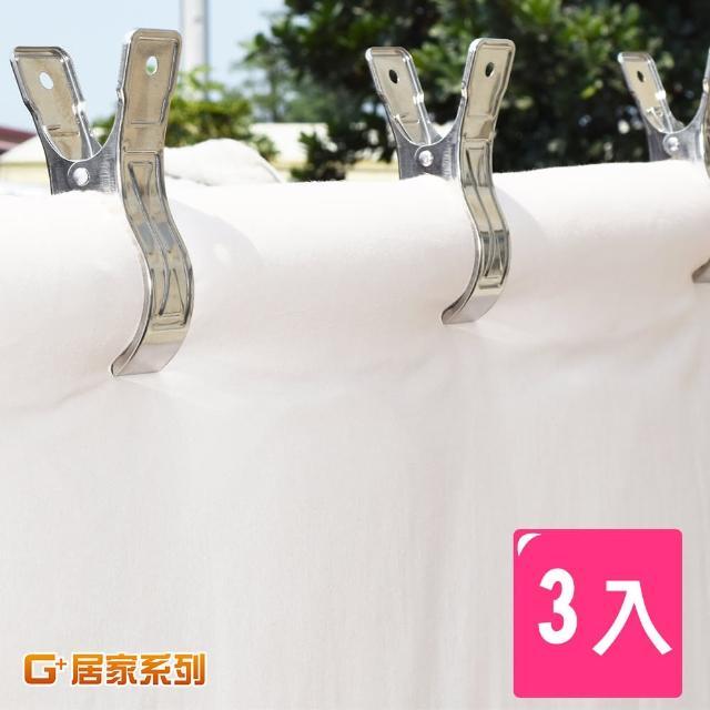 【G+居家】超大加寬大被曬衣夾(3入組  3.4X13公分)