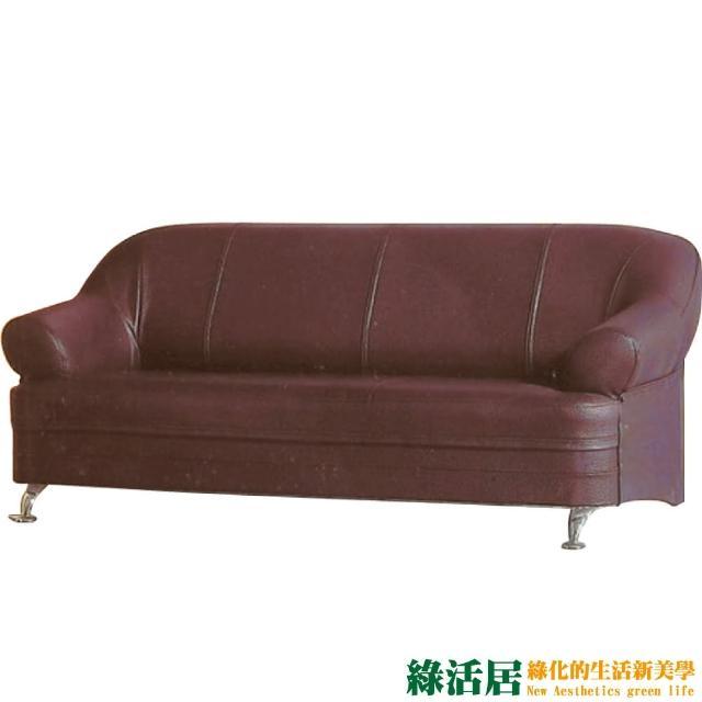 【綠活居】菲爾 時尚亮彩皮革三人座沙發(四色可選)
