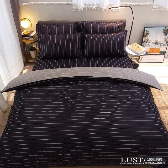 【LUST生活寢具】布蕾簡約-黑 100%精梳純棉、雙人6尺床包-枕套-薄被套組(台灣製)