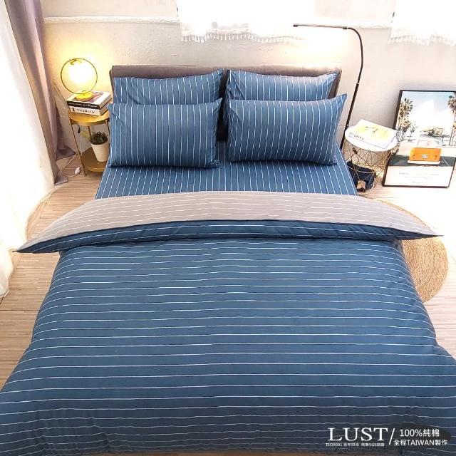 【LUST生活寢具】布蕾簡約-藍 100%精梳純棉、雙人6尺床包-枕套-薄被套組(台灣製)