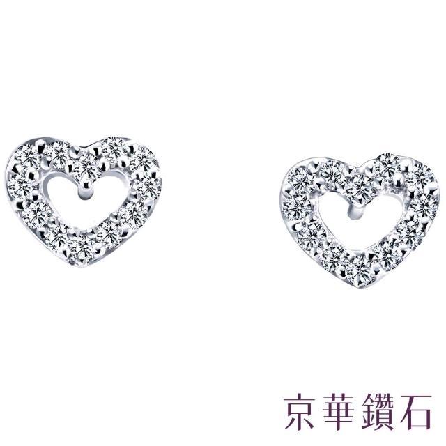 【京華鑽石】『交心』18K白金 鑽石耳環