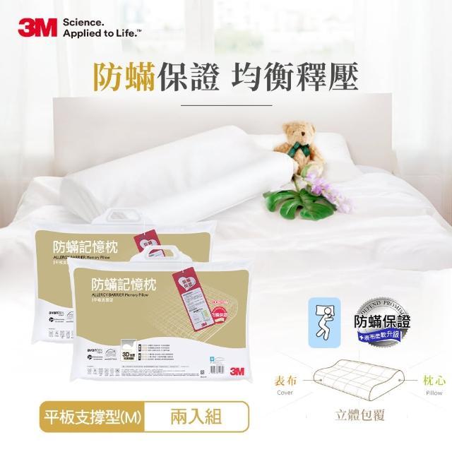 【3M】防蹣記憶枕-平板支撐型-M(超值2入組)