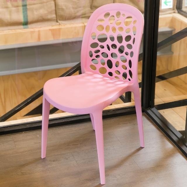 【Ashley House】Olga 典藏復刻版泡泡休閒椅(餐椅 戶外椅)