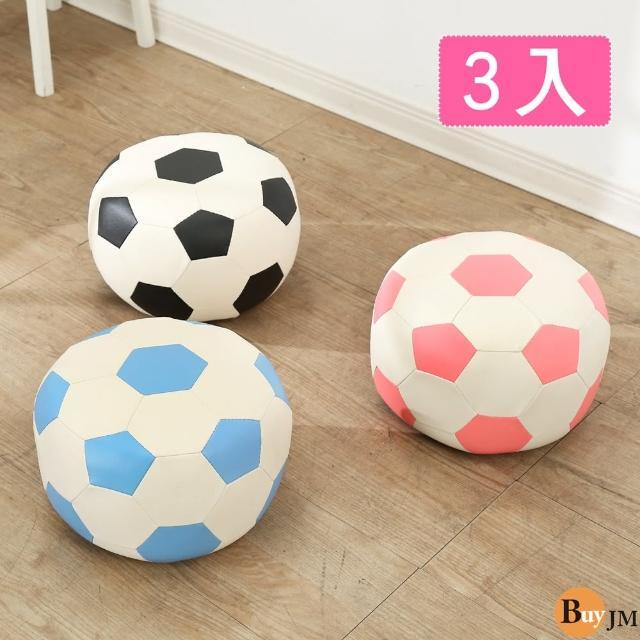 【BuyJM】足球造型可愛沙發椅(3入組)