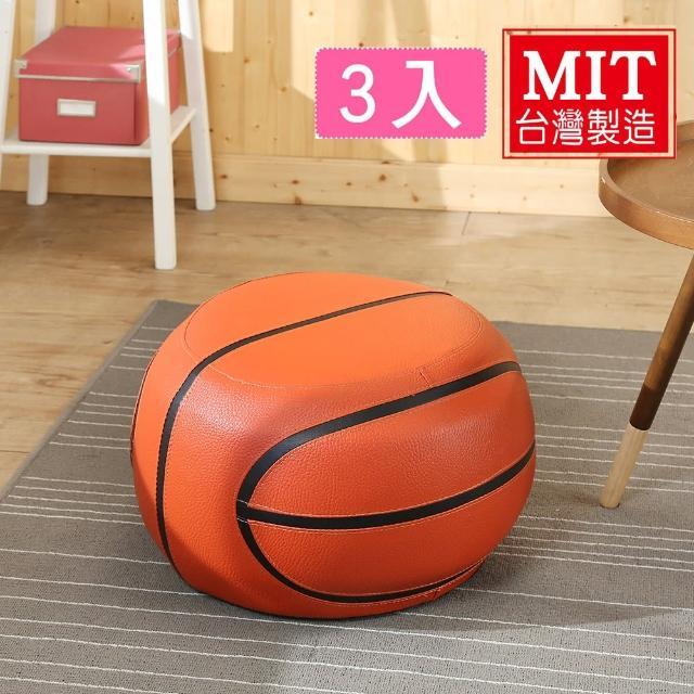 【BuyJM】籃球造型可愛沙發椅-沙發凳寬43公分(3入組)