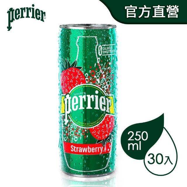 【法國Perrier】氣泡天然礦泉水 草莓風味 鋁罐(250mlX30罐)
