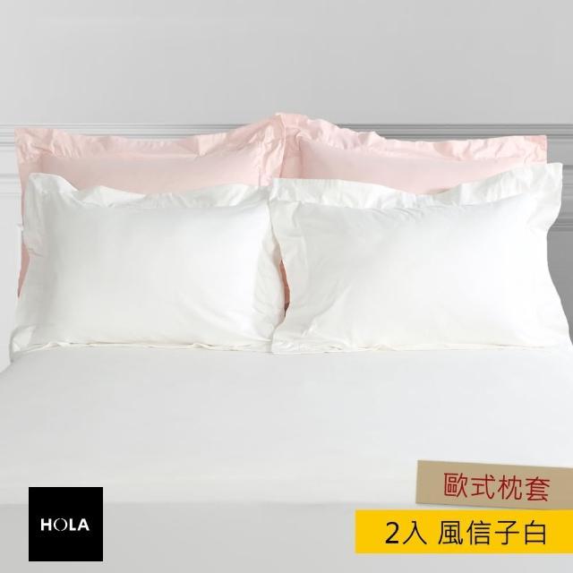【HOLA】托斯卡歐式枕套2入 風信子白色