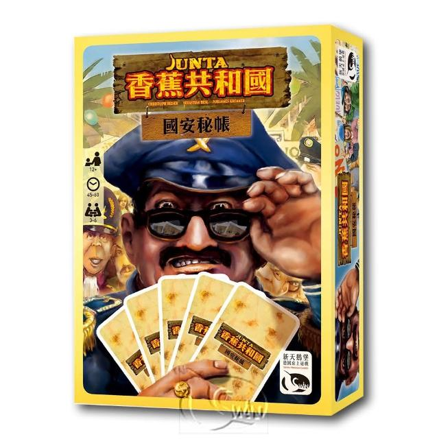 【新天鵝堡桌遊】香蕉共和國.國安秘帳 Junta Card Game(越多人越好玩)